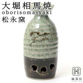 大堀相馬焼(おおぼりそうまやき) 松永窯 二重徳利(二合) 360cc 陶器 焼き物 ギフト・プレゼントに