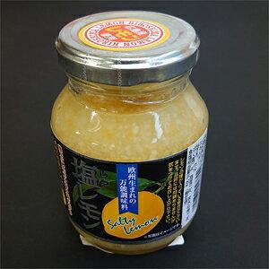 【送料込み】塩レモン180g(瓶入り)×20個(ケース売り)広島産レモン使用※キャップのシールが目印です。欧州生まれの万能調味料[1]