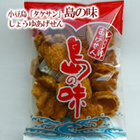 【小豆島:タケサン醤油】しょうゆあげせん『島の味』20袋入/1箱入荷に1週間程度かかる場合がございます。1箱(大型宅急便)、1箱毎に1個口発送となります。(例:2箱2個口)