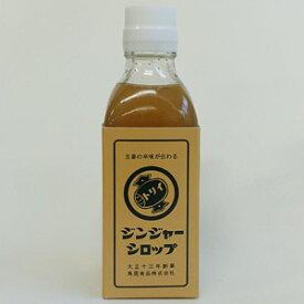 【鳥居食品】ジンジャーシロップ200ml(瓶入り)生姜の辛味が伝わる[2]