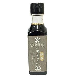 有機丸大豆燻製しょうゆ 160ml(燻製醤油)国産有機大豆使用。桜のスモークウッドでじっくり燻製。カツオのたたきに!、焼き魚、玉子焼きにどうぞ♪島根県有機農業協会:認証番号15J-0002