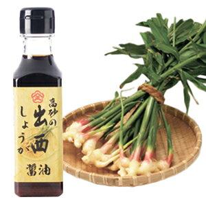 出西しょうがしょうゆ 160ml(しょうが醤油)話題の出雲市斐川町の「出西生姜」入り。湯豆腐、刺身、生姜焼きにどうぞ♪[8]