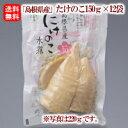 【送料込み】無添加:たけのこ(水煮)カット150g×12袋国産(島根県産)タケノコを加熱殺菌処理島根県東部の筍を中心に加…