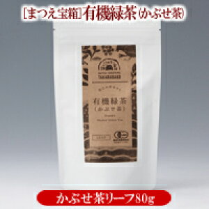 松江産大庭空山 有機緑茶(かぶせ茶)80g≪有機茶使用≫[2]
