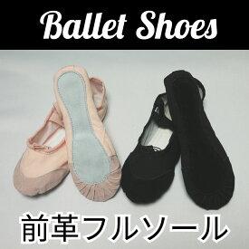 8fae93bb90f04  balletshoes103lt  フルソール 前革(前皮) バレエシューズ   子供 ジュニア 大人