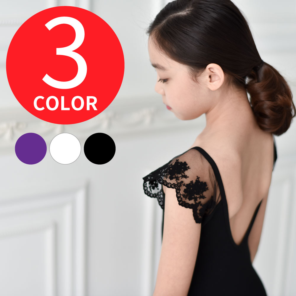 [bi117] レーススリーブ スカートなし バレエレオタード / 黒 ブラック ホワイト パープル 紫 / バレエ レオタード 子供 キッズ スカートなし