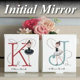 バレエ イニシャル コンパクトミラー 鏡 ルルベ / A C E F H I J K M N O R S T W Y / シンジカトウ shinzi katoh / edo-sqmr-releve-mirror / m6