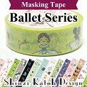 [mkt] バレエ マスキングテープ ballet masking tape マステ / Shinzi Katoh シンジカトウ / バレエ 雑貨 プレゼント …