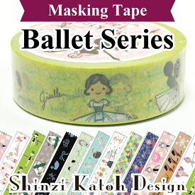 [mkt] バレエ マスキングテープ ballet masking tape マステ / Shinzi Katoh シンジカトウ / バレエ 雑貨 プレゼント ギフト 発表会 お返し