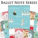 [balletnote] バレエ ノート ballet A5 size notebook / ジゼル 白鳥の湖 眠れる森の美女 コッペリア くるみ割り人形 …