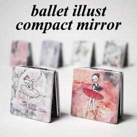 2段コンパクトミラー / かわぐちいつこ カワグチイツコ itscorbeille ballet イツコルベイユ / cre-kidmr