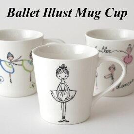 バレエ マグカップ / シンジカトウ shinzi katoh / バレエ 雑貨 プレゼント 小物 お返し / ogr-balletmug