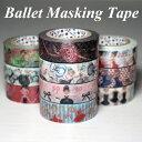 バレエ マスキングテープ / Shinzi Katoh シンジカトウ / seal-ks-mt-ballet masking tape / m24