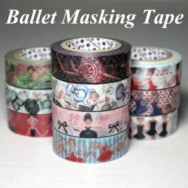 バレエ マスキングテープ / Shinzi Katoh シンジカトウ / バレエ 雑貨 プレゼント ギフト 小物 / seal-ks-mt-ballet masking tape