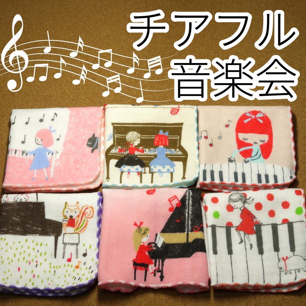 [sktc128] チアフル音楽会 タオルチーフ(23x23cm) ハンカチ / shinzi katoh シンジカトウ / ピアノ 発表会 プレゼント ギフト お返し 雑貨 / 発表会 連弾 けんばん 森のリサイタル パステルトーン 猫とピアノ