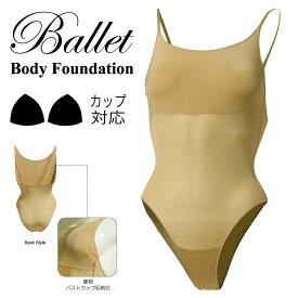 バレエ 新体操 ボディファンデーション カップ挿入式タイプ インナー アンダーウェア / ballet underwear wundou ウンドウ p540 / m2