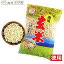 国産米100% 使用 玄米 パフ 徳用 シリアル 約1.5kg (260g×6袋)