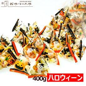 本州送料無料 ハロウィン 国産 あられ 400g 約90個 小分け 小袋 テトラ ハロウィーン 菓子 国産米使用 ハロウイン