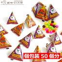 本州送料無料 ハロウィン カラフル 小粒 丸 チョコ テトラ個包装 50個入り