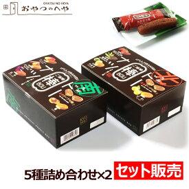 フジバンビ 九州 ご当地 ドーナツ棒 5種×2箱 全部で9種類 ドーナッツ 九州土産 みやげ 黒糖 本州送料無料