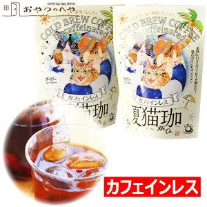本州送料無料 カフェインレス 水出し コーヒー 珈琲 夏猫珈 2袋セット アイスコーヒー ブレンド コールドブリュー COLD BREW なつねこ ネコ デカフェ DECAF DECAFE ギフト