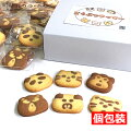 どうぶつクッキー個包装36枚(6種×6)ミルクココア風味アニマル動物