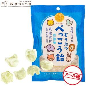 無添加 国産 どうぶつ べっこう飴 塩飴 65g(約14粒)×5袋 クリックポスト(代引不可) 動物 塩べっこう あめ キャンディ 塩分補給