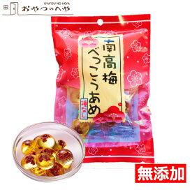 南高梅べっこう飴 10粒×6袋 種なし 無添加 梅 キャンデー プレゼント