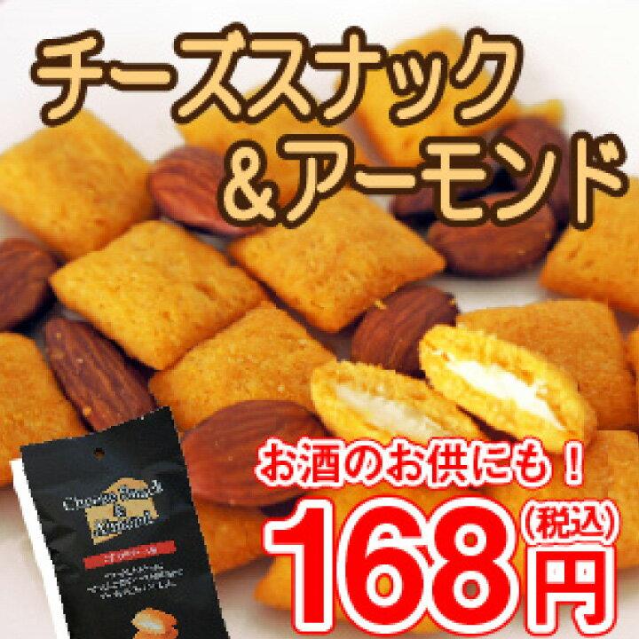 スナック 菓子 チーズスナック&アーモンド こだわりチーズ味