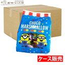 ミニオンズ 菓子 チョコ マシュマロ 約150個入 (91g×10袋)