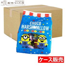 【ケース販売】ミニオンズ 菓子 チョコ マシュマロ 約150個入 (91g×10袋)