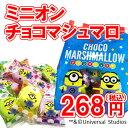 ミニオンズ 菓子 チョコマシュマロ 1袋当たり約15個入