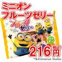 ミニオンズ 菓子 フルーツゼリー1袋(19個入り)