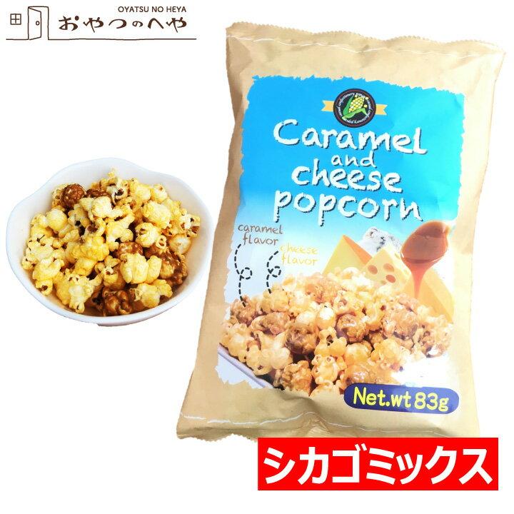 キャラメル&チーズ ポップコーン 83g