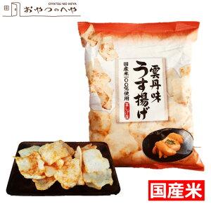 うにせんべい うす揚げ 約1kg(87g×12袋)お取り寄せ 雲丹 煎餅 うにせん