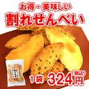 お得な 割れ煎餅 290g チャック付き 塩味、醤油味、胡麻味の3種アソート)