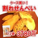 お得な 割れ煎餅 チャック付き (塩味、醤油味、胡麻味の3種アソート) 3,480g(290g×12袋入)