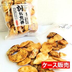 割れせんべい 1ケース 約2.8kg (240g×12袋) 塩 醤油 胡麻 3種 アソート こわれ 訳あり ワケあり しお しょうゆ ごま 煎餅 せんべい