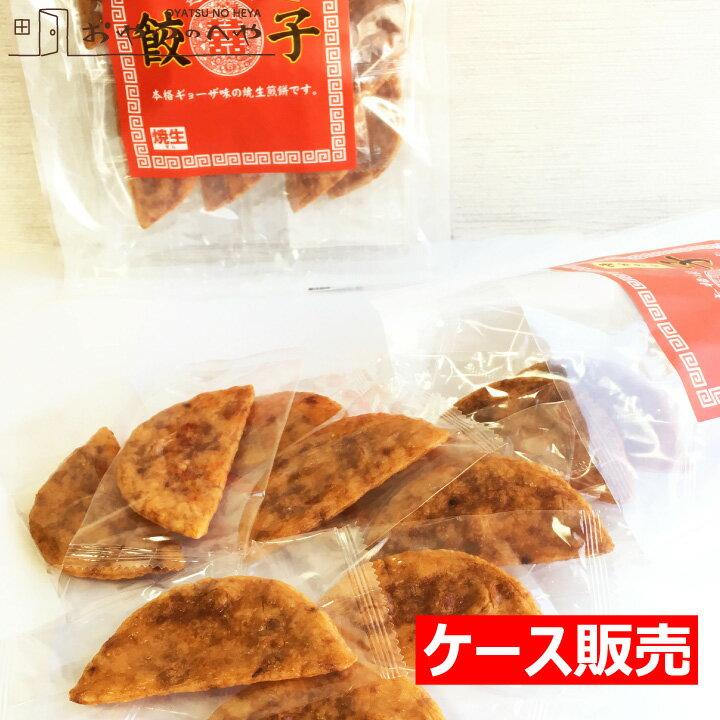 【新商品】 餃子せんべい 超本格派 餃子 せんべい ぬれせん 1ケース(12枚×10袋) ギョウザ ぎょうざ 煎餅 仙七