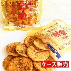 ぬれ煎餅 醤油 約1.5kg (130g×12袋) 久助 無選別 しょうゆ ぬれやき煎 まるせん 仙七 お取り寄せ