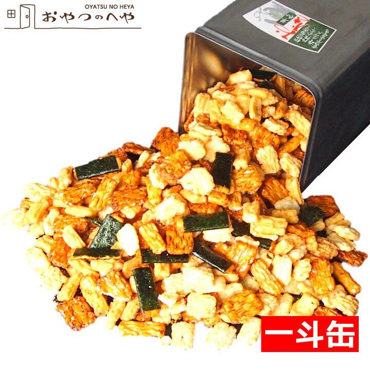 おかき せんべい 詰め合わせ 一斗缶 2.5kg 大容量