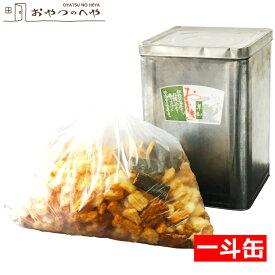 【訳あり】一斗缶 おかき せんべい 詰め合わせ 2.5kg 煎餅 お得 お徳 大容量 賞味期限2021年10月12日