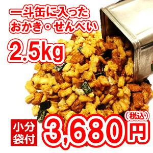 一斗缶 お得! おかきの詰め合わせ 重量なんと2.5kg!