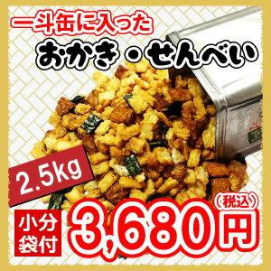 おかき せんべいの詰め合わせ 一斗缶 9種 2.5kg