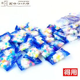 星形ラムネと金平糖 500g (小袋 約56個) スター トゥインクル 小分け 配る 星 ラムネ こんぺいとう コンペイトウ おかし おやつ ハロウィン