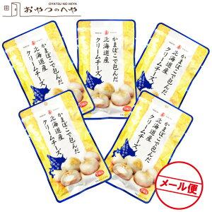 丸善 かまぼこで包んだ北海道産クリームチーズ 5袋セット(1袋5個入り) クリックポスト(代引き不可)