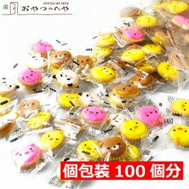 本州送料無料 動物ビスケット アニマル ヨーチ クラッカー 100個入り 個包装 どうぶつ 砂糖がけ アイシング クッキー