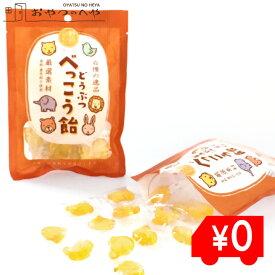 無添加 国産 どうぶつ べっこう飴 65g(約14粒)×5袋 クリックポスト(代引不可) 動物 アメ アニマル キャンディ