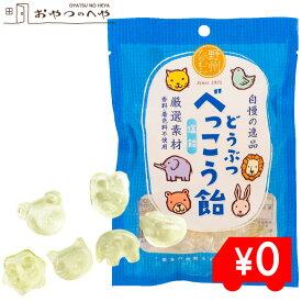 無添加 国産 どうぶつ べっこう飴 塩飴 65g(約14粒)×5袋 クリックポスト(代引不可) 動物 アメ アニマル キャンディ 塩分補給