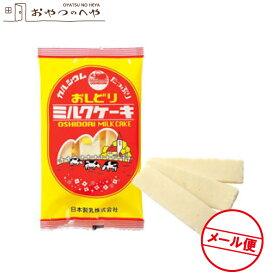 おしどり ミルクケーキ ミルク味 10袋入り 日本製乳 山形 土産 みやげ 牛乳 菓子 クリックポスト 代引き不可